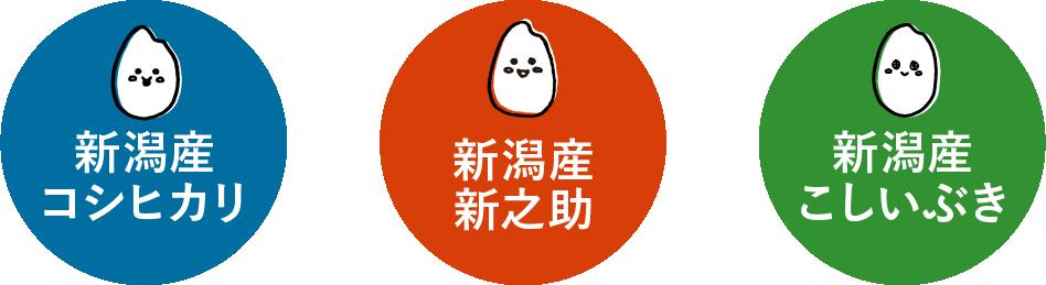お米の品種